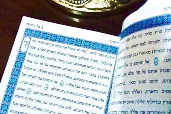 إسرائيل تنشر نسخة بالعبرية للقرآن